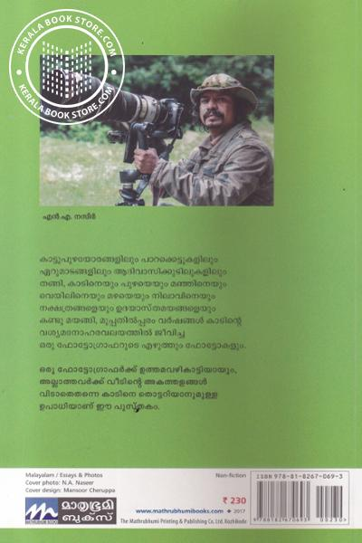 back image of Kadum Camerayum