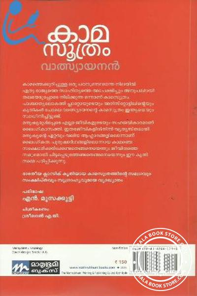 back image of Kamasoothram -Mathrubhoomi edition-