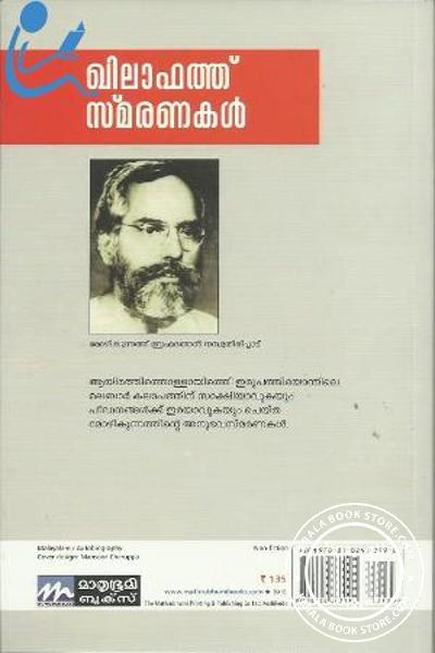 back image of Khiilafathu Smaranakal