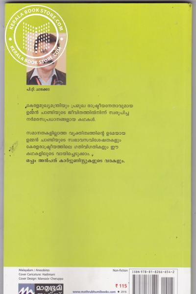 back image of Kunjoonju Kathakal-2