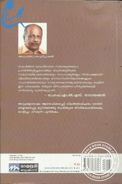 back image of Kuriyedathu Thathree Vicharathinte Kanappurangal