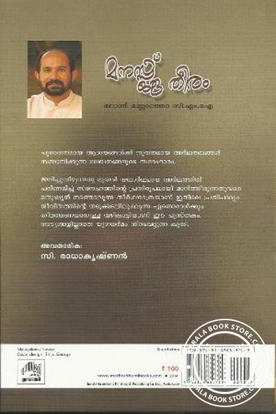 back image of Manass Oru Theeram