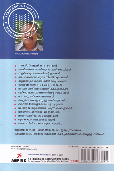 back image of Manassinte Kanakkayangal