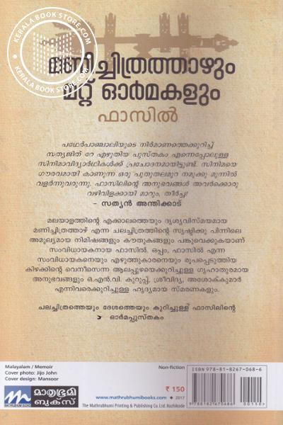 back image of Manichitrathaazhum Mattu Ormakalum