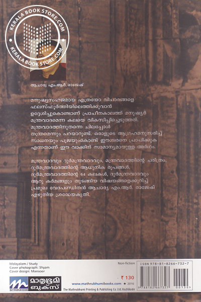 back image of Manthravadavum Durmanthravadavum