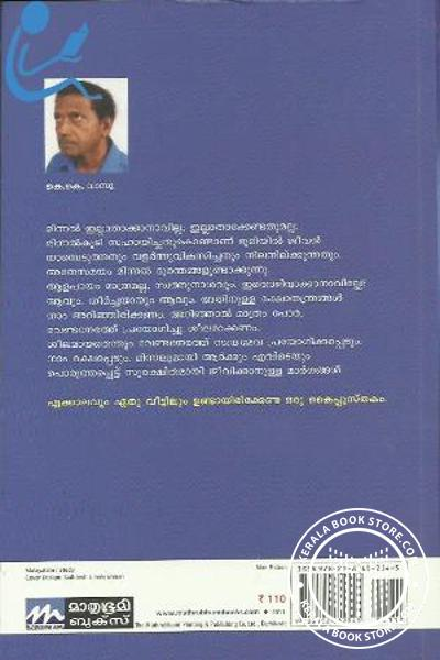 back image of Minnalil ninnu Raksha