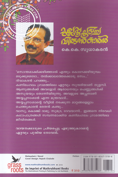 back image of Mullappoo Choodicha Virunnukaran