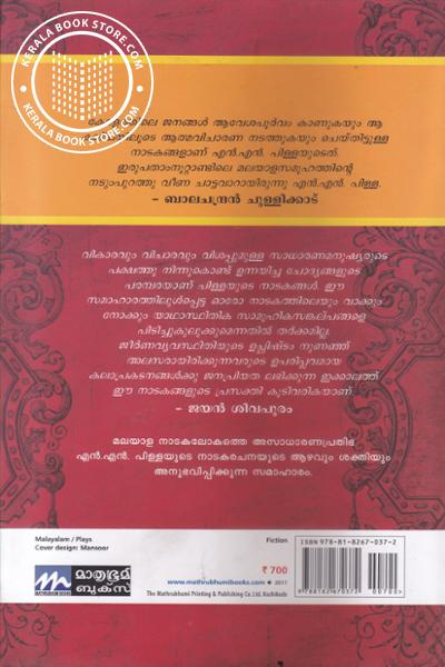 back image of N N Pillayude Thiranjedutha Natakangal
