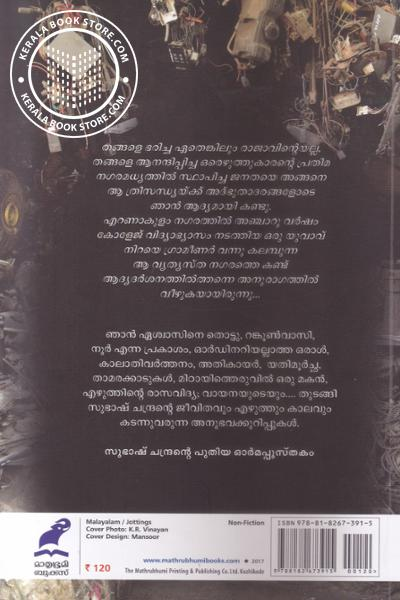 back image of Padapusthakam