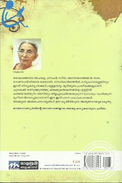 back image of Panchakanyakamar