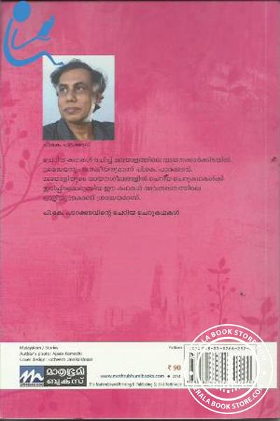 back image of Pookkunnathinte Rahasyam