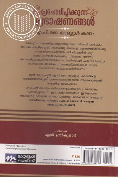 back image of Prajothippikkunna Prabhashanagal