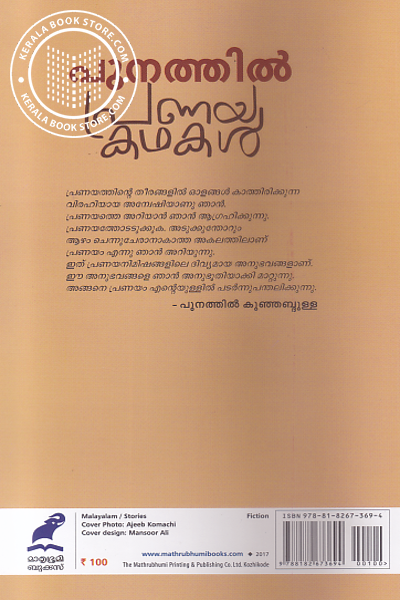 back image of Prenayakathakal