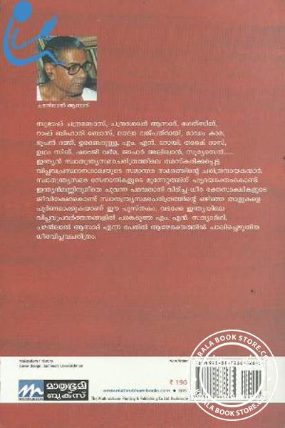 back image of Rakthasakshikal