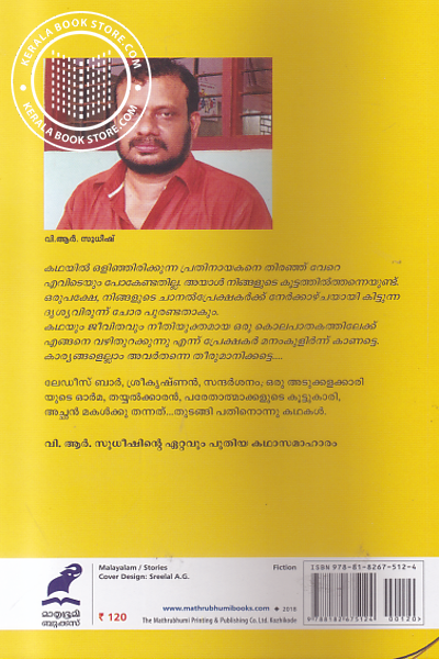 back image of Sreekrishnan