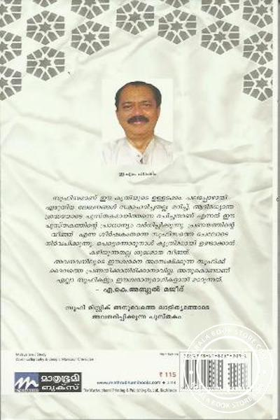 back image of Sufisam Pranayathinte Veenju