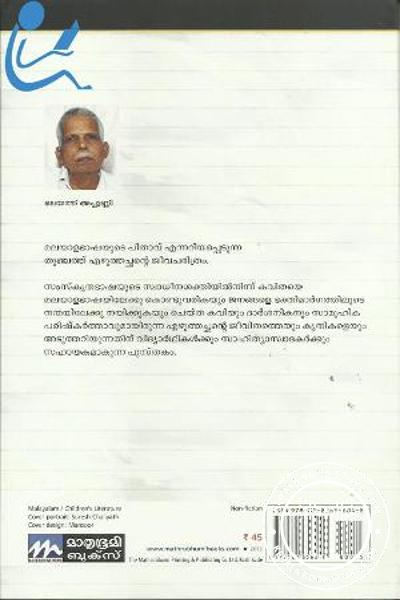 back image of Thunchath Ezhuthachan