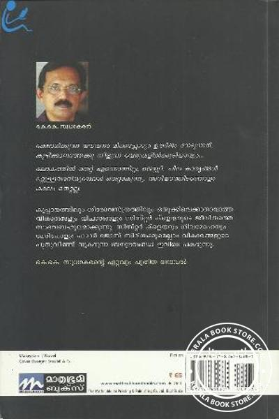 back image of Veenjuvirunnu