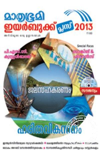 Mathrubhumi Yearbook Plus 2013 Malayalam