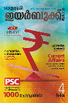 Mathrubhumi Malayalam Year Book Plus 2018