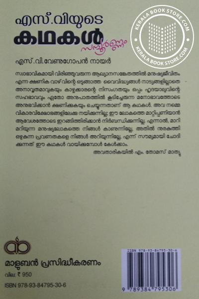 back image of S V yude Kathakal Sampoornam