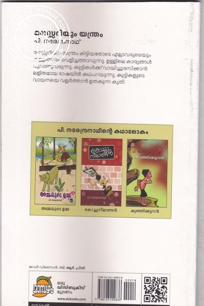 back image of Manasariyum Yandram