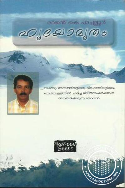 back image of Hridayamridam