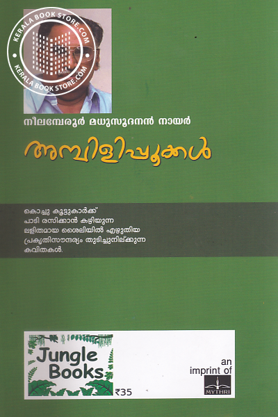 back image of Ambilipookkal