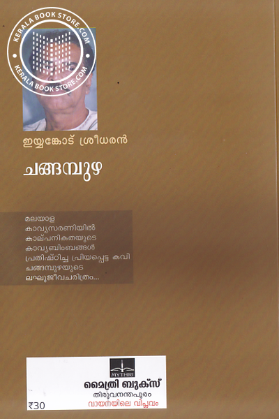 back image of ചങ്ങമ്പുഴ