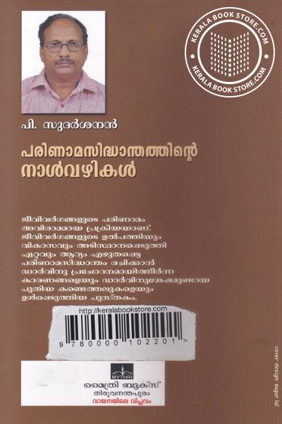 back image of Parinama Sidhandathinte Naalvazhikal