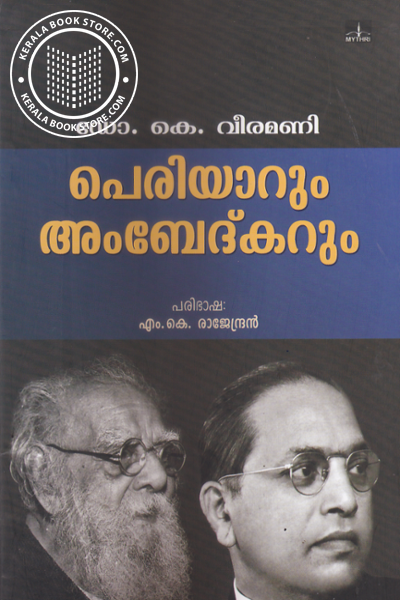 Periyarum Ambedkarum