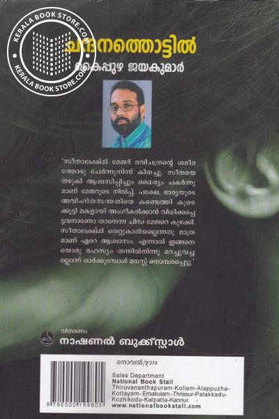 back image of Chandanathottil