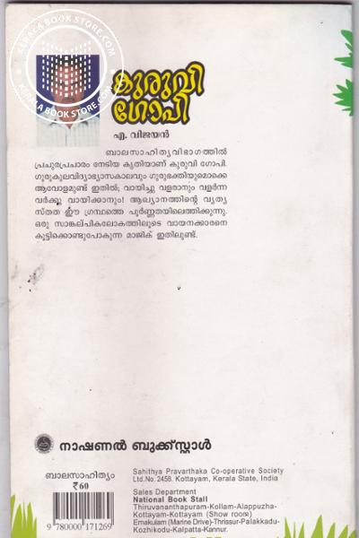 back image of Kuruvi Gopi