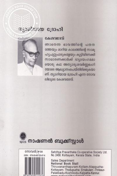 back image of Thyagiyaya Drohi