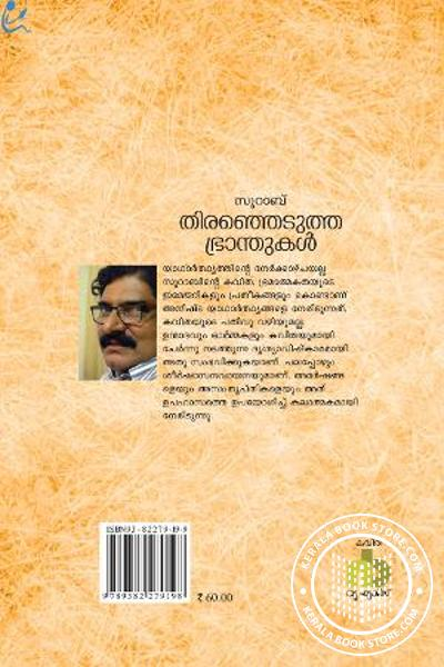 back image of Thiranjedutha Bhranthukal