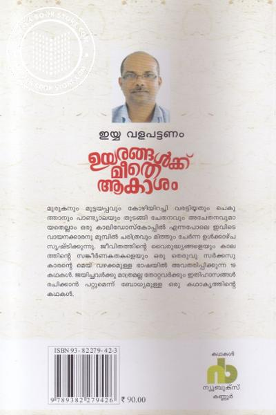 back image of Uyyarangalkku Meethe Akasham