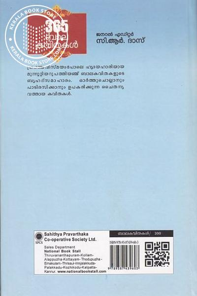 back image of 365 Balakkavithakal