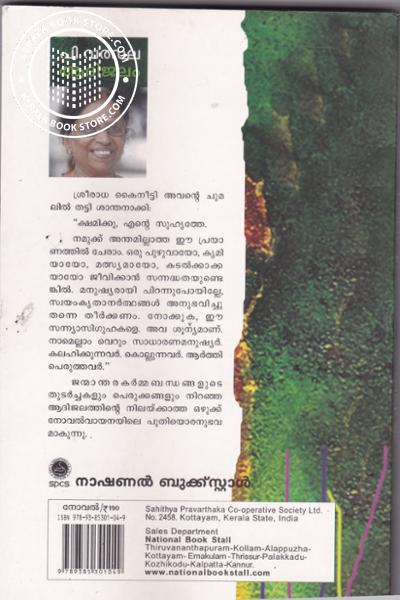 back image of Aadijalam