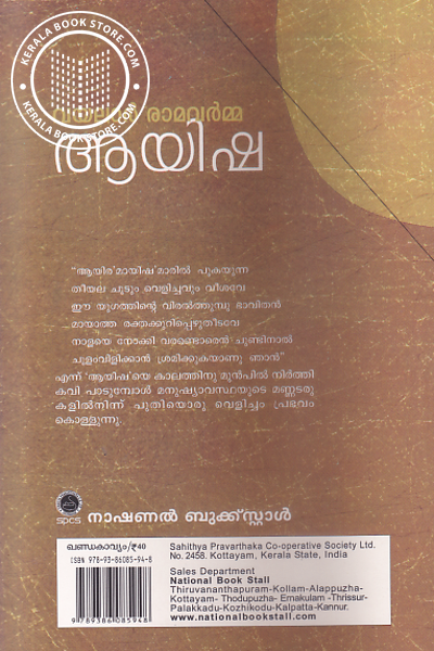 back image of ആയിഷ