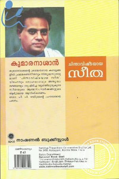 back image of Chinthavishtayaaya Seetha - nbs edition -