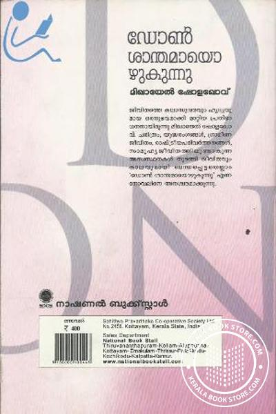 back image of Dawn Santhamayi Ozhukunnu
