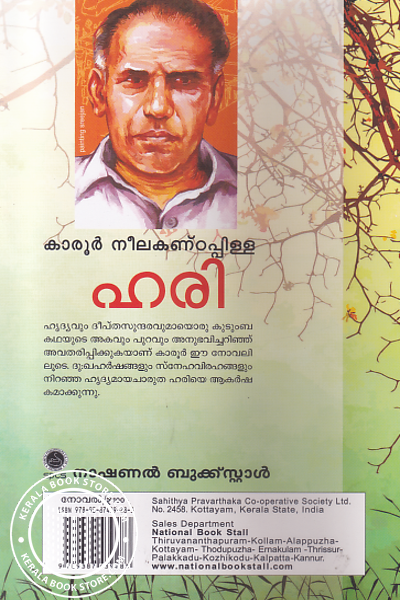 back image of ഹരി