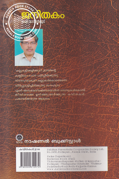 back image of Janithakam