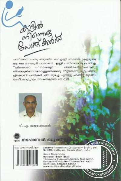 back image of Kattilninnoru Postcard