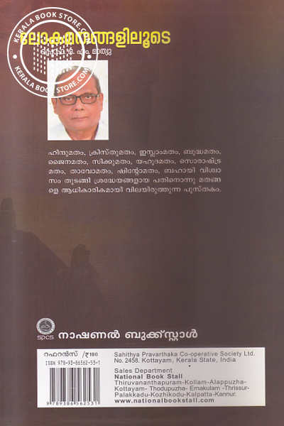 back image of Lokha Mathangaliloode