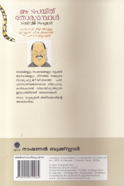 back image of Mazha Peythu Thorumbol