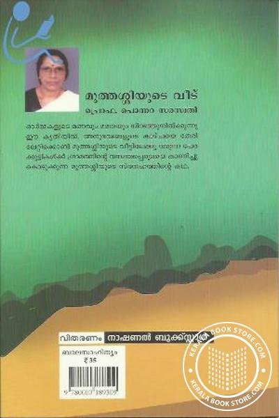 back image of Muthassiyude Veedu