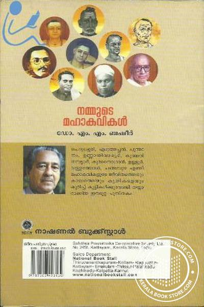 back image of Nammude Mahakavikal