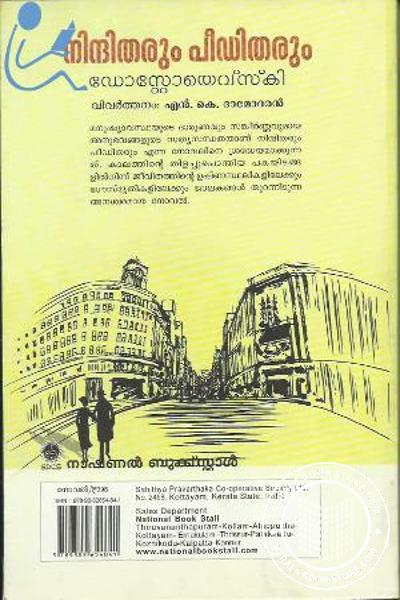 back image of Ninditharum Peeditharum