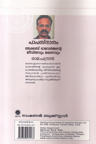 back image of Papasnanam Jacob Ramavarmmante Jeevithavum Maranavum